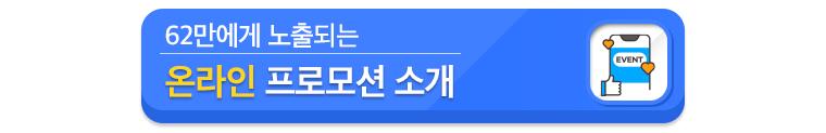 온라인프로모션소개버튼